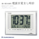 CITIZEN citizen rhythm loveseat placed dual alarm clock radio clock パルデジット frame DX 8RZ127-003fs04gm