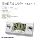 Rhythm clock Citizen citizen electric wave alarm clock megavolume type 8RZ135-003upup7