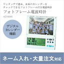 Graduation memorabilia you like? Calendar with radio clock photo frame clock clocks alarm clocks Adesso 8648fs3gm