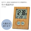 What I did to a graduation souvenir? Credit with 電波時計温, the hygrometer of the bamboo establishes it; combined use alarm clock アデッソ 8668