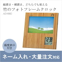 What I did to a graduation souvenir? Put up a photoframe clock photograph of the bamboo; table clock alarm clock アデッソ 8882 with the thermometer
