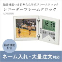 What I did to a graduation souvenir? Photo frame clock table clock alarm clock アデッソ 8891Wfs3gm with folding recorder