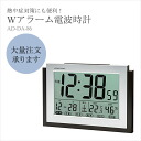 Heat stroke prevention useful! W alarm radio clock clock Adesso DA-86