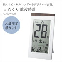 What I did to a graduation souvenir? Credit with the block calendar 電波時計温, hygrometer establishes it; combined use alarm clock アデッソ KW9254
