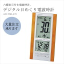 What I did to a graduation souvenir? Credit with the block calendar 電波時計温, hygrometer establishes it; combined use alarm clock アデッソ TSB-470