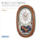 SEIKO SEIKO wall clock ウェーブシンフォニーアミューズ clock melody incorporation AM213Hfs3gm