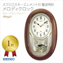 SEIKO SEIKO wall clock ウェーブシンフォニーアミューズ clock melody incorporation Swarovski element AM234Hfs3gm belonging to