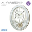 AM258W clock with the SEIKO SEIKO wall clock radio time signal melody internal organs decoration pendulum