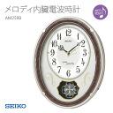 AM259B clock with the SEIKO SEIKO wall clock radio time signal melody internal organs decoration pendulum