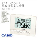 The memorabilia! In the giveaway! Large orders available! Name can be put! DESK TOP CLOCK digital CASIO Casio デスクトップク rock radio clock alarm clock table clock DQD-80J-7JFfs3gm