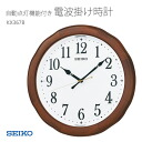 KX367B clock with the SEIKO SEIKO wall clock radio time signal wooden frame automatic lighting function
