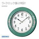 SEIKO SEIKO wall clock ラ clock (quartz, radio time signal combined use) wooden frame KX402M clock