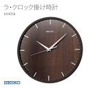 SEIKO SEIKO wall clock ラ clock (quartz, radio time signal combined use) wooden frame KX405B clock