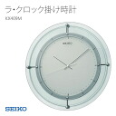 SEIKO SEIKO wall clock ラ clock (quartz, radio time signal combined use) KX409M clock