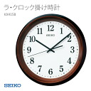 SEIKO SEIKO wall clock ラ clock (quartz, radio time signal combined use) wooden frame KX415B clock