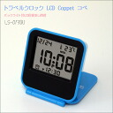 Toy sensation very fashionable! Convenient to tourists and business travelers! Coppet coppet backlit LCD alarm clock alarm clock LS-013BU blue fs3gm
