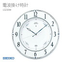 SEIKO SEIKO wall clock radio time signal wooden frame LS230W clock