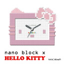 Even if a toy sense takes it, I am stylish! Nanoblock table clock alarm clock hello kitty NANO BLOCK CLOCK clock NAAC-8604PI