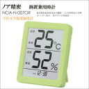 Easiness in seeing is perfect! It is letter temperature hygrometer NOA-N-007GR green Noah exact fs3gm with 掛置兼用時計 clock