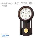 Wooden frame PH451B clock with the SEIKO SEIKO wall clock quartz decoration pendulum