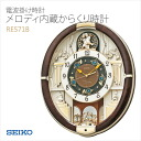 SEIKO SEIKO radio time signal melody incorporation wall clock clock RE571Bupup7