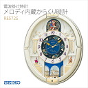SEIKO Seiko radio clock melody internal clock clock RE572Sfs3gm