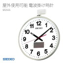 SEIKO SEIKO wall clock radio time signal outdoors use possibility solar function SF211S clock