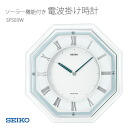 SEIKO SEIKO wall clock radio time signal solar function wooden frame SF503W clock