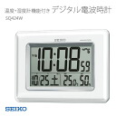 Take SEIKO SEIKO, and put it; combined use radio time signal temperature, fully automatic calendar function with the hygrometer function-based SQ424W clock