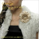 It is good to graduation ceremony & entrance ceremony! Size natural DAN-A22afs3gm out of the goat leather (goat leather) broach corsage