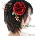 "Graduation and entrance ceremony & formal and perfect! Silk flower corsage diameter 9 cm ""Dahlia"" 2 colors upup7"