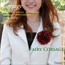 "Graduation and entrance ceremony & formal and perfect! Silk flower corsage hair accessory diameter 9 cm ""Daria & Swarovski"" 2 colors fs3gm"