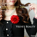 """It is good to graduation ceremony & entrance ceremony & four circle! べ lower 調 corsage hair accessories approximately 9cm in diameter """"mat dahlia Swarovski"""" fs3gm"""