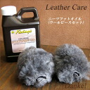 For the care for leather products! Humectant (stuffing agent) ニーツフットオイル 236mlfs3gm for care product leather