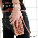The professional skill shines! Carving wallet original wallet fs3gm
