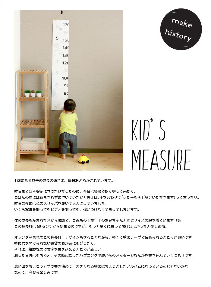 kids measure