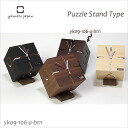 デザインク lock clock PUZZLE STAND TYPE M filled with warmth of wood China wood シナブラウン Yamato Kogei ◆ 68 Tokyo International Gift Show at the active design & クラフトア Awards Contest Grand Prize winning work fs3gm.
