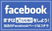 ペッカリーモールFacebookページ