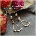 "K18 Gold Diamond Earrings ""Chandelier"" 18 k gold gold earrings pierce diamond ladies women's jewelry store gift giveaway 10P10Nov13"