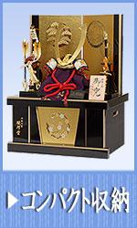 五月人形(収納型兜飾り)