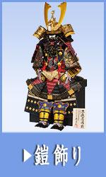 五月人形(鎧飾り)