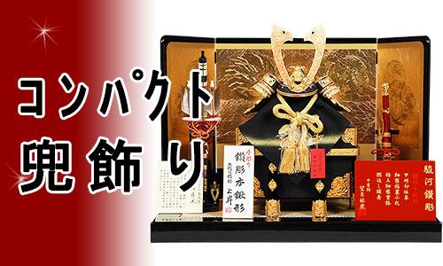 五月人形(コンパクト兜飾り)