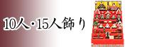 雛人形(7段飾り)