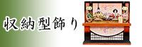 雛人形(収納型飾り)