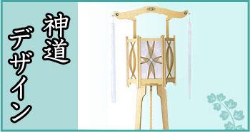 神道デザイン