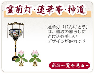 霊前灯・蓮華等・神道