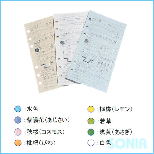HUSE【RF-01】カラーレフィル(6穴タイプ)