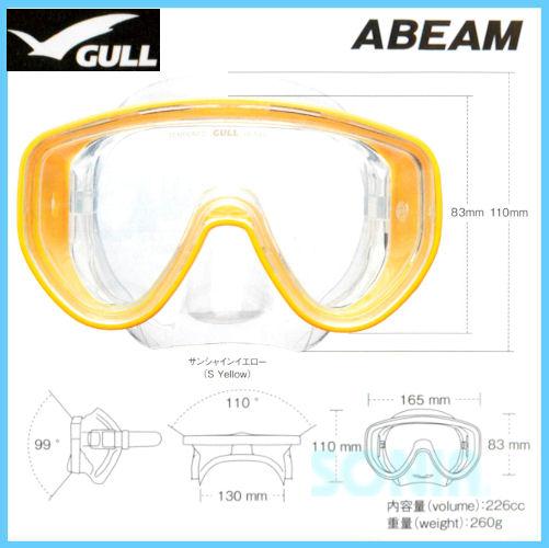 GULL(ガル)【GM-1432】アビームブラックシリコンマスクABEAM