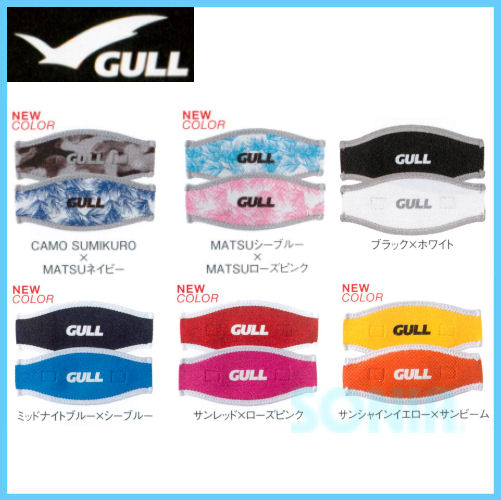 GULL(ガル)【GP-7035A】マスクバンドカバーワイド2