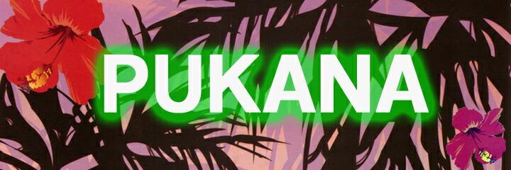 PUKANA(プカナ)